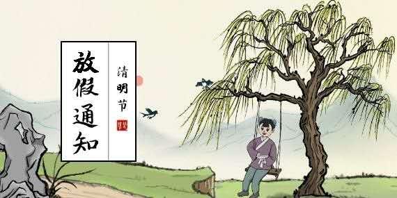 上海恩拓博清明节放假通知!