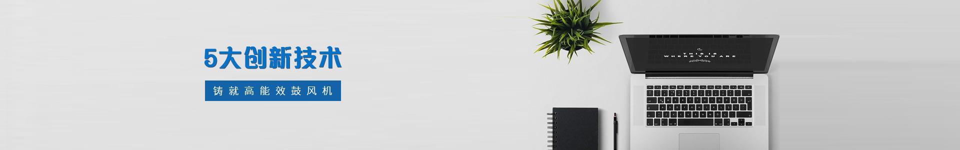 恩拓博 5大创新技术 铸就高能效鼓风机