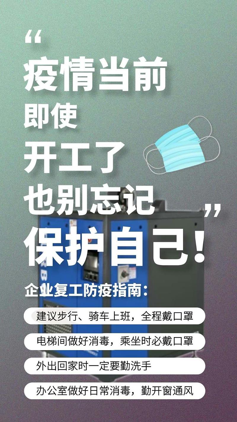 上海恩拓博复工疫情防控管理