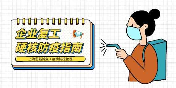 【战疫情 保生产 促发展】上海恩拓博复工疫情防控管理