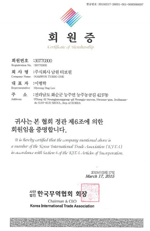 韩国贸易协会会员证