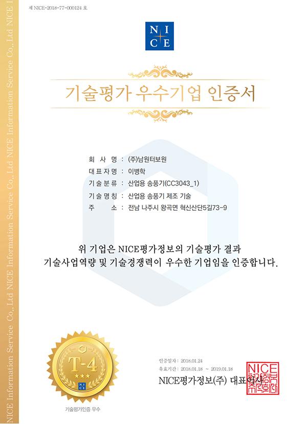 优秀技术产品认证书