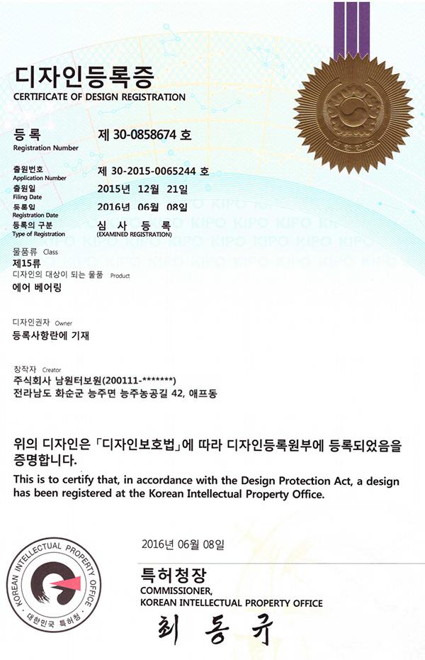 专利认证书