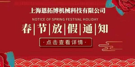 上海恩拓博机械科技有限公司春节放假通知