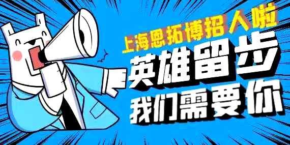 上海恩拓博机械科技有限公司招聘啦!