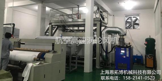 恩拓博航空高速涡轮风机应用于纺织行业熔喷生产线中!